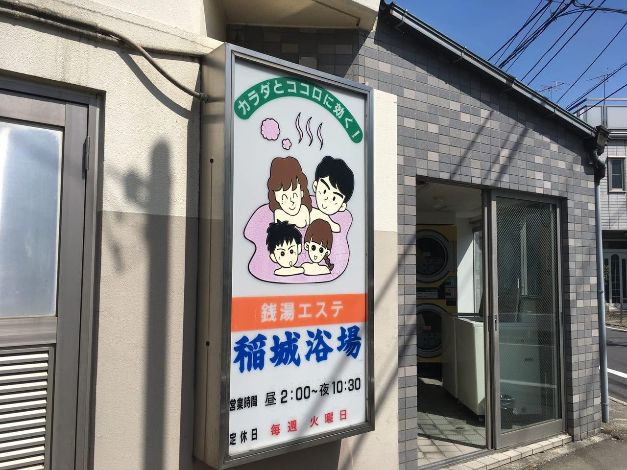 7月7日七夕は稲城浴場で七夕湯が開催