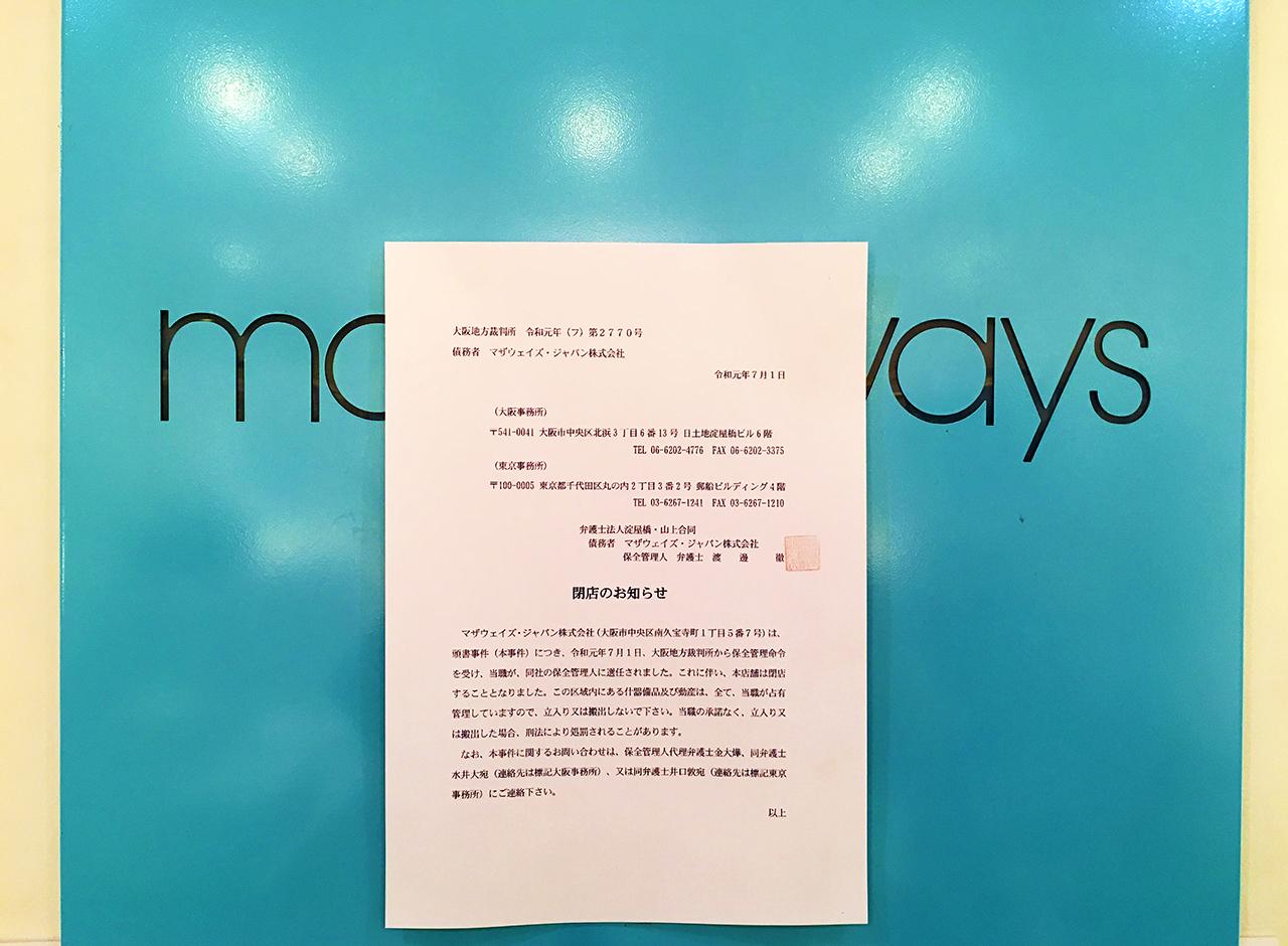 マザウェイズが破産申請で多摩市内のマザウェイズもセールを待たずに閉店を余儀なくされた模様