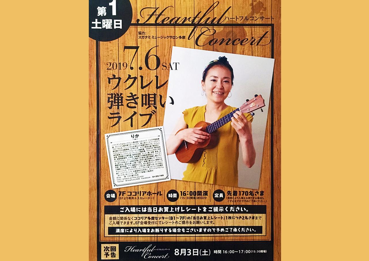 ココリアホールで開催される第一土曜恒例ハートフルコンサート7月はウクレレアーティストりかさん