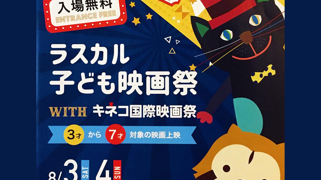 ラスカル子ども映画祭 with キネコ国際映画祭