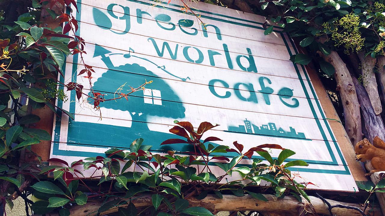 京王よみうりランド駅前のカフェgreenworldcafe