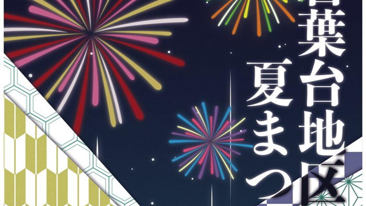 若葉台地区夏祭り2019