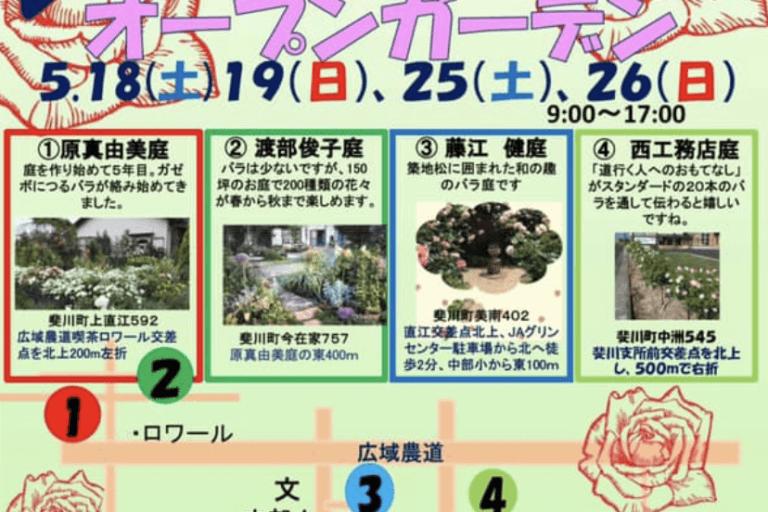 斐川バラのオープンガーデンチラシ