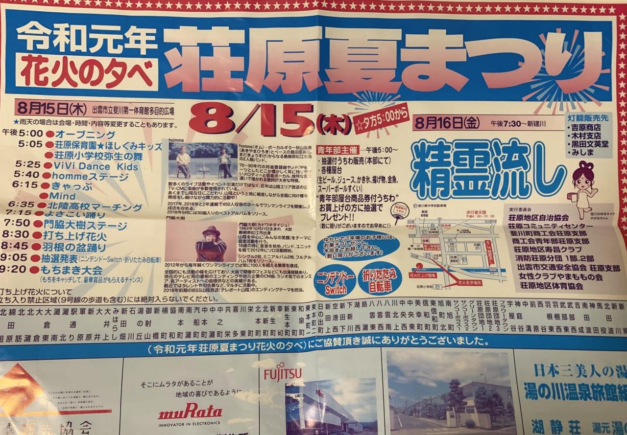 荘原夏祭り2019ポスター