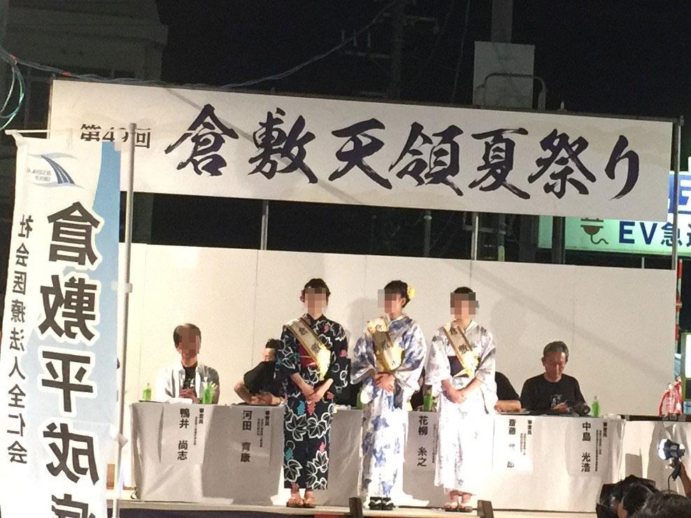 倉敷天領祭り