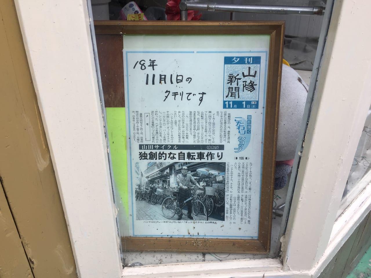山田サイクル