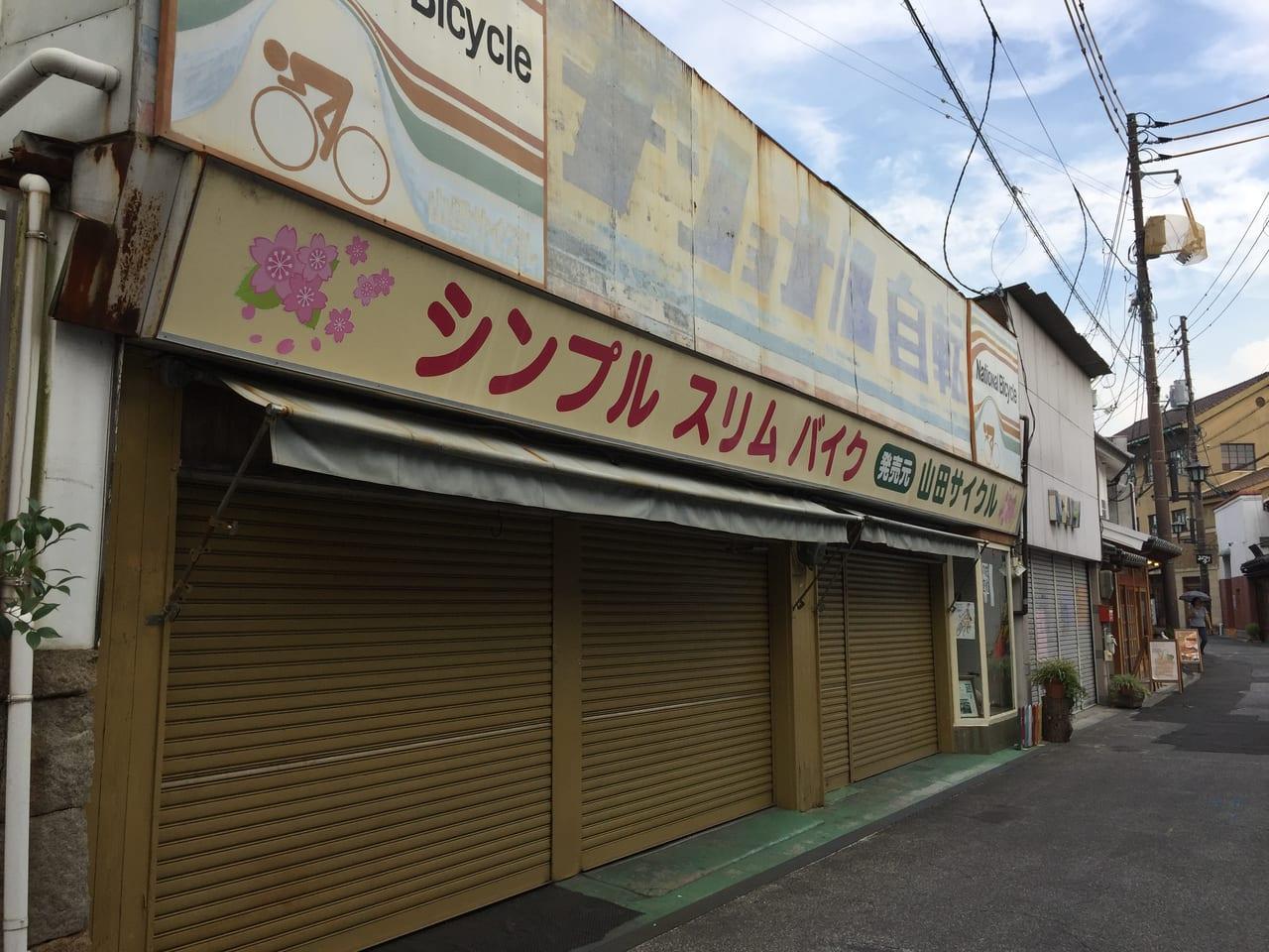 山田サイクル閉店