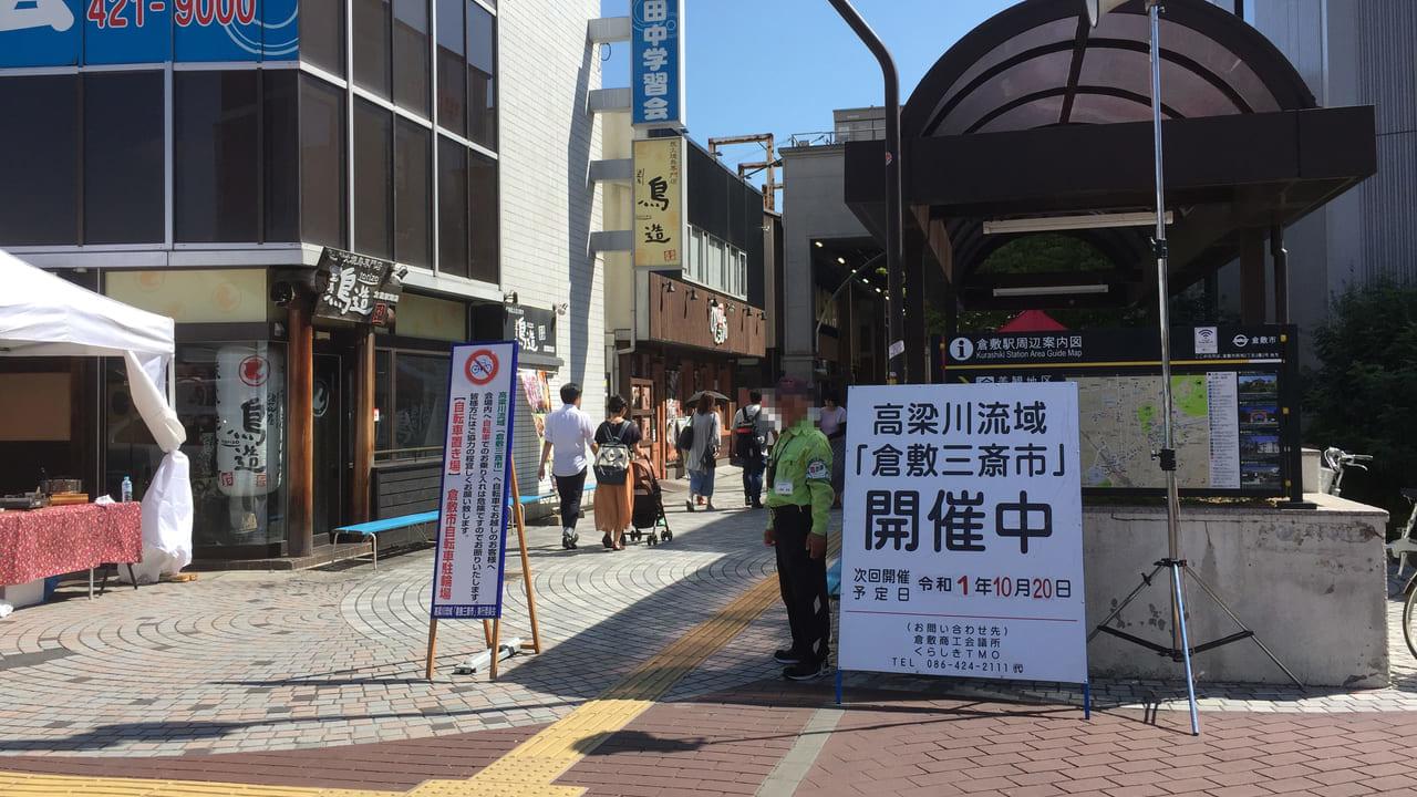 倉敷三斉市0915