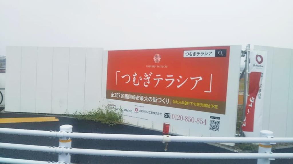 【岡崎市】美合町の日清紡跡地に「つむぎテラシア」「イオンタウン」が登場する模様です
