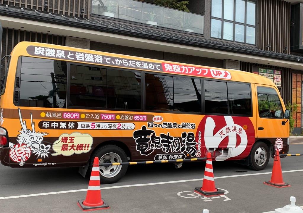 竜泉寺の湯バス