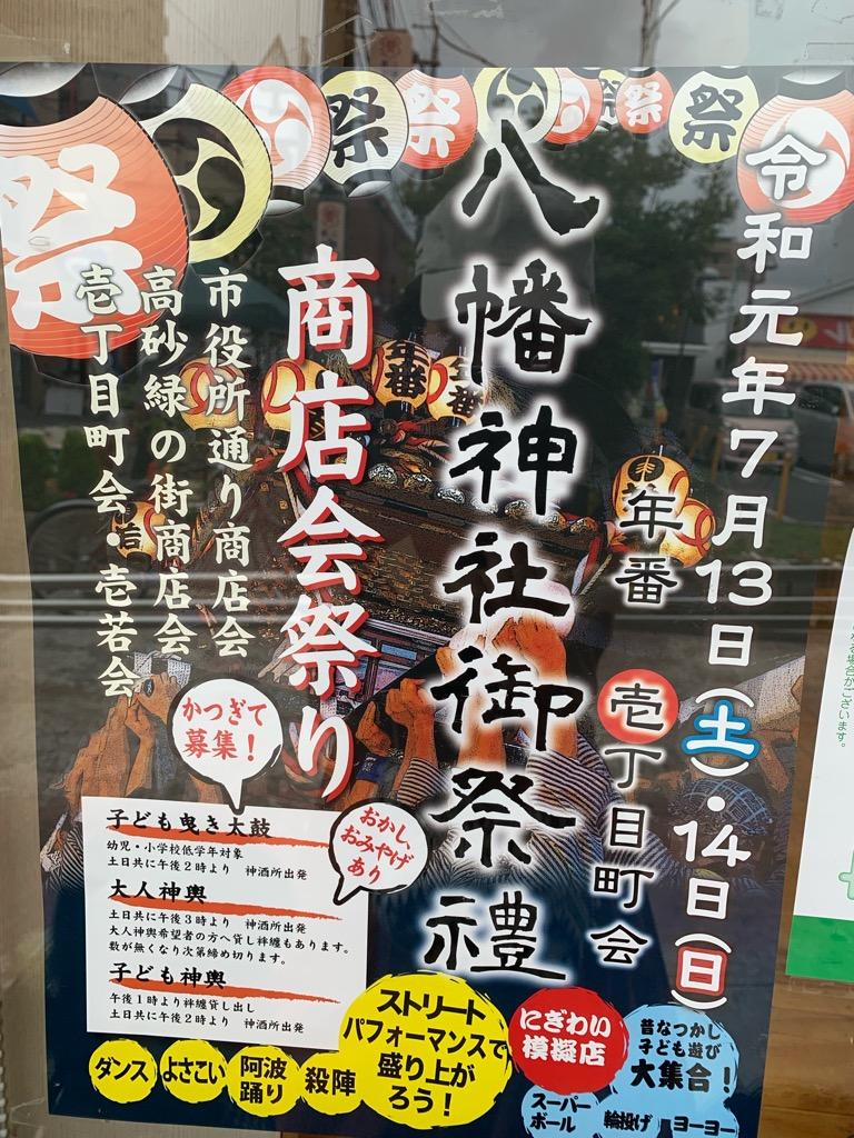 八幡神社祭礼