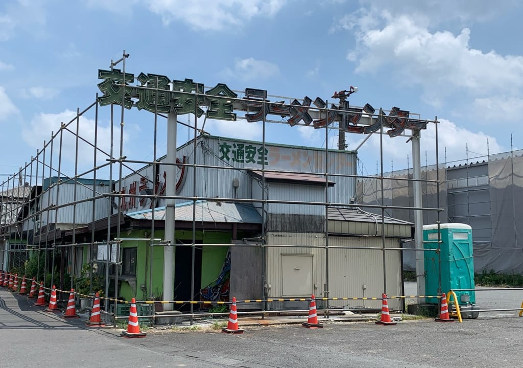 【草加市】国道4号バイパス沿いの交通安全ラーメンセンターの解体がはじまりました!