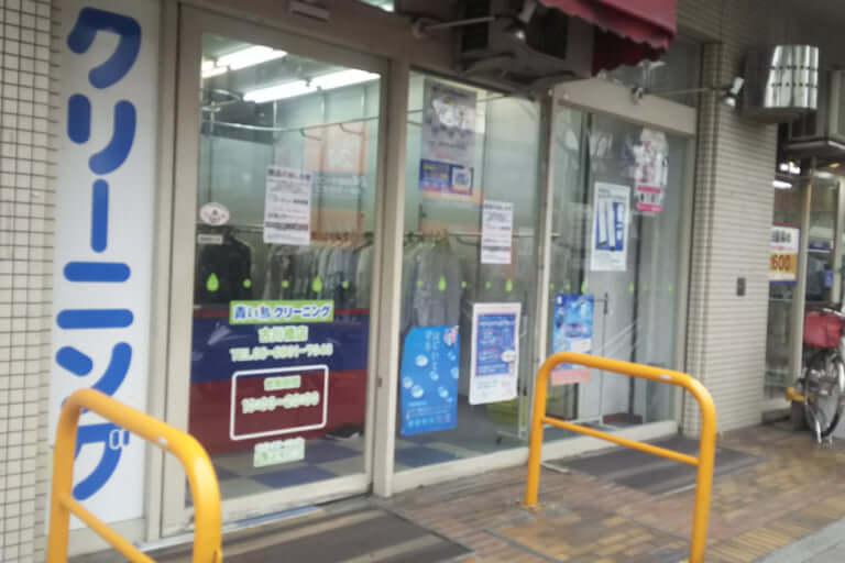 青い鳥クリーニング古川橋駅前店