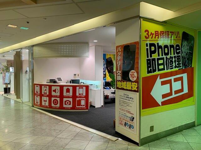 アイフォン修理の店がオープン
