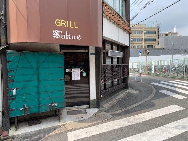 グリルサカエ閉店