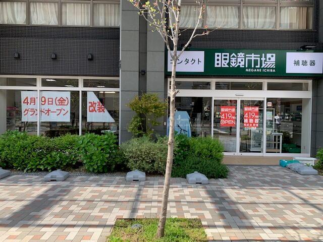 眼鏡市場大日店リニューアルオープン