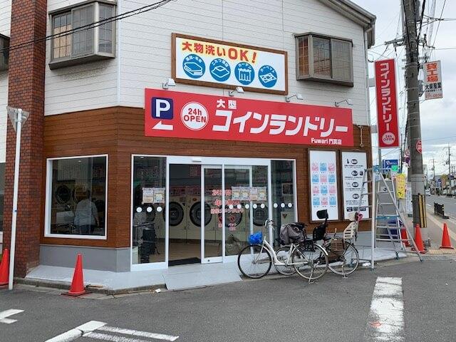大型コインランドリーFuwari門真店オープン