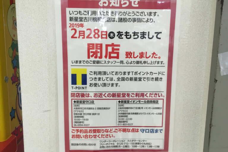 新星堂古川橋駅前店閉店
