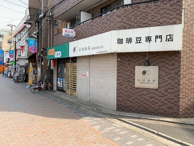 門真市珈琲香房NAKAMICHI閉店