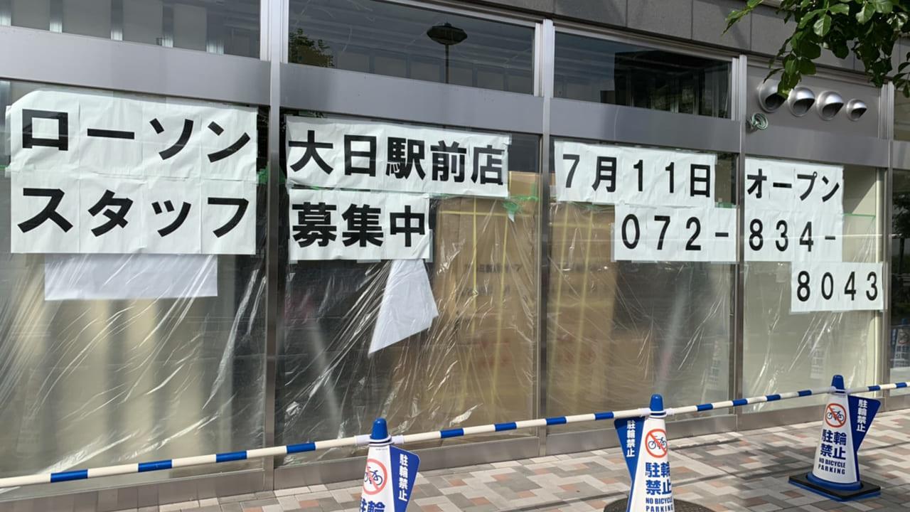 ローソン大日駅前店オープン
