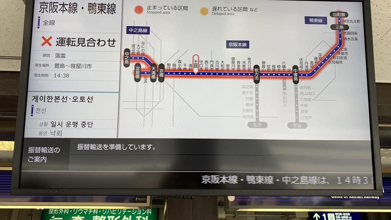 京阪電車落雷