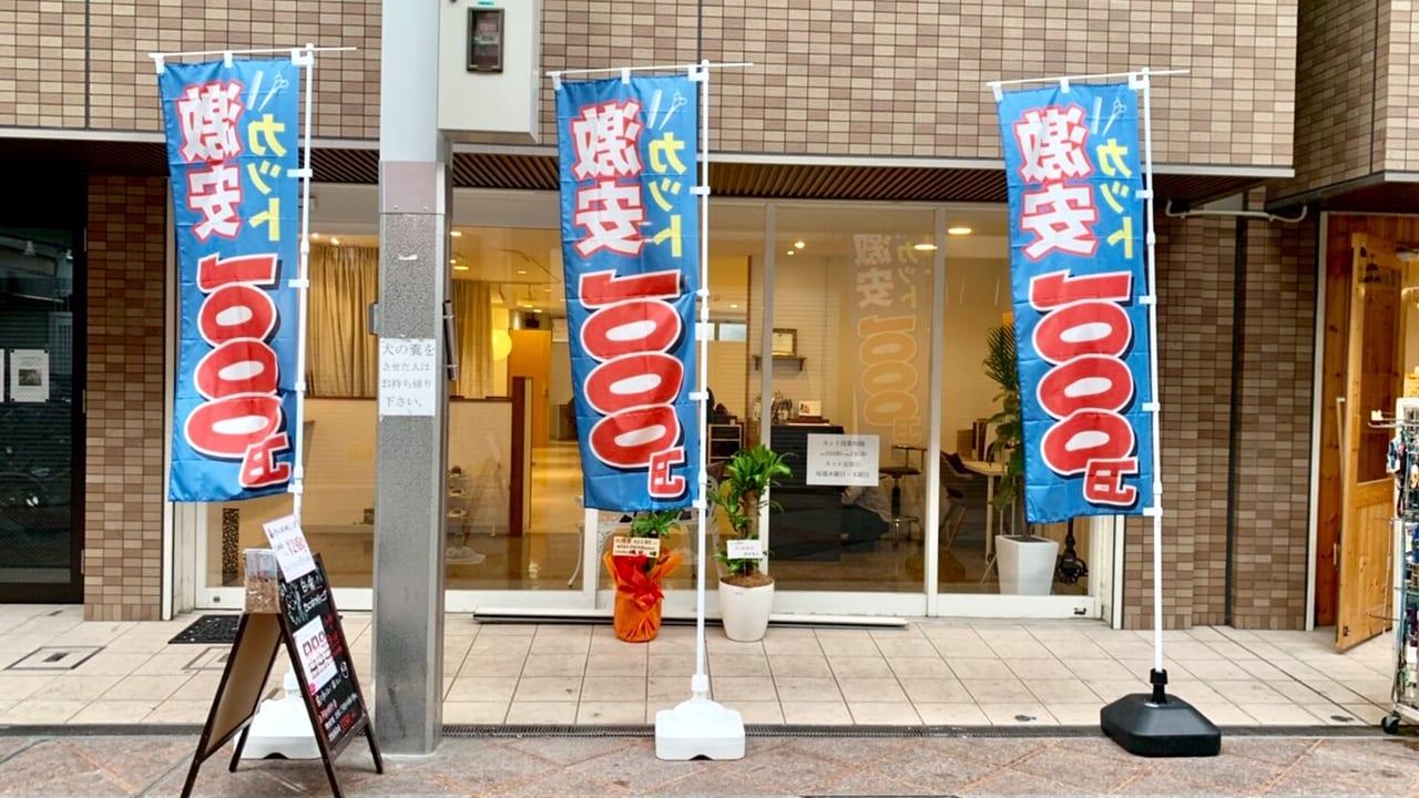 1000円カットの美容室オープン