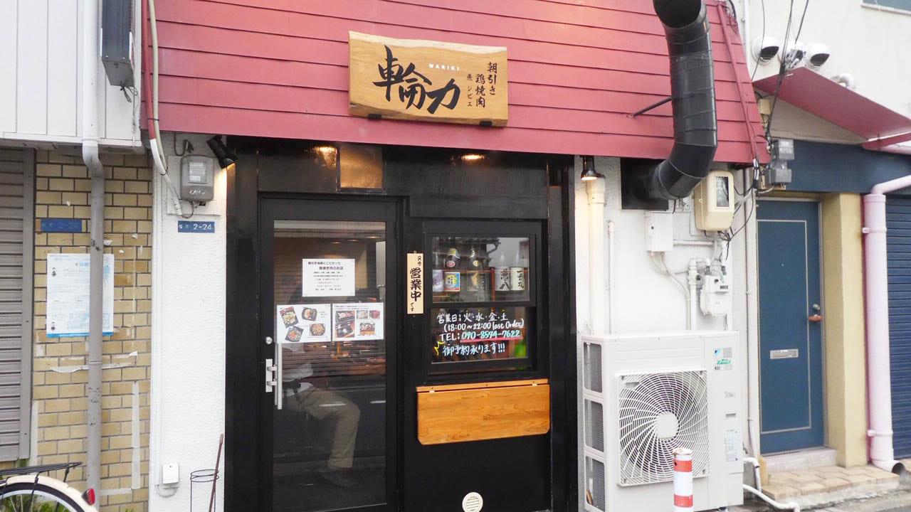 朝引き鶏の焼肉店オープン
