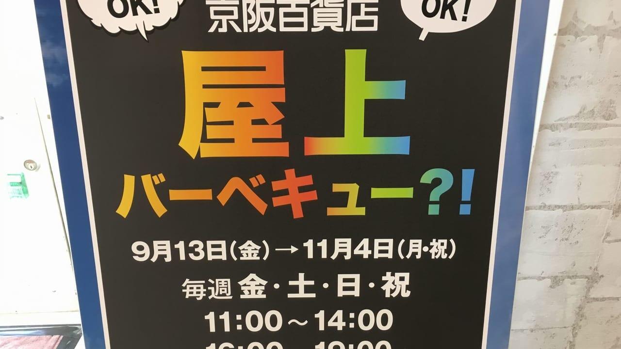 京阪百貨店屋上バーベキュー