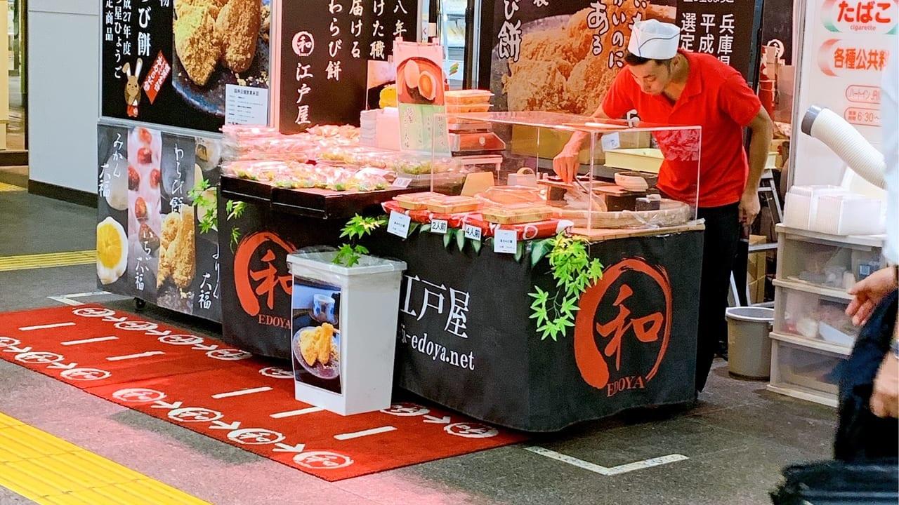 2019年姫路和菓子の江戸屋