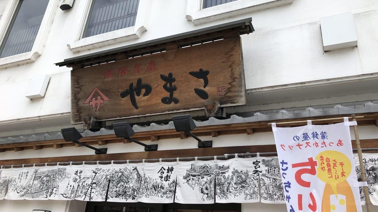 2019年姫路ヤマサ 外観