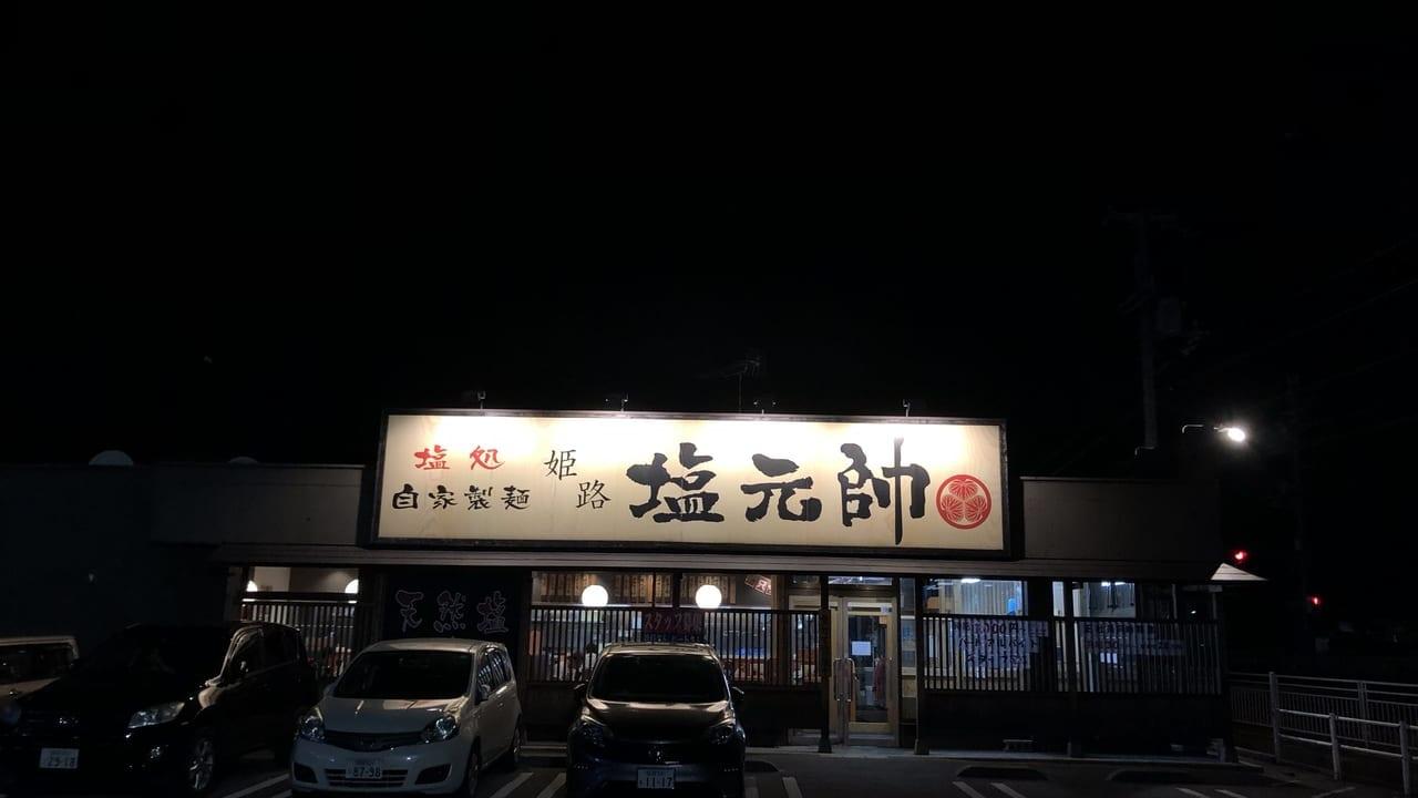 2019年姫路塩元帥外観