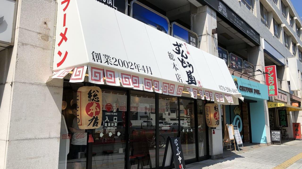 2019年ずんどう屋姫路総本店 外観