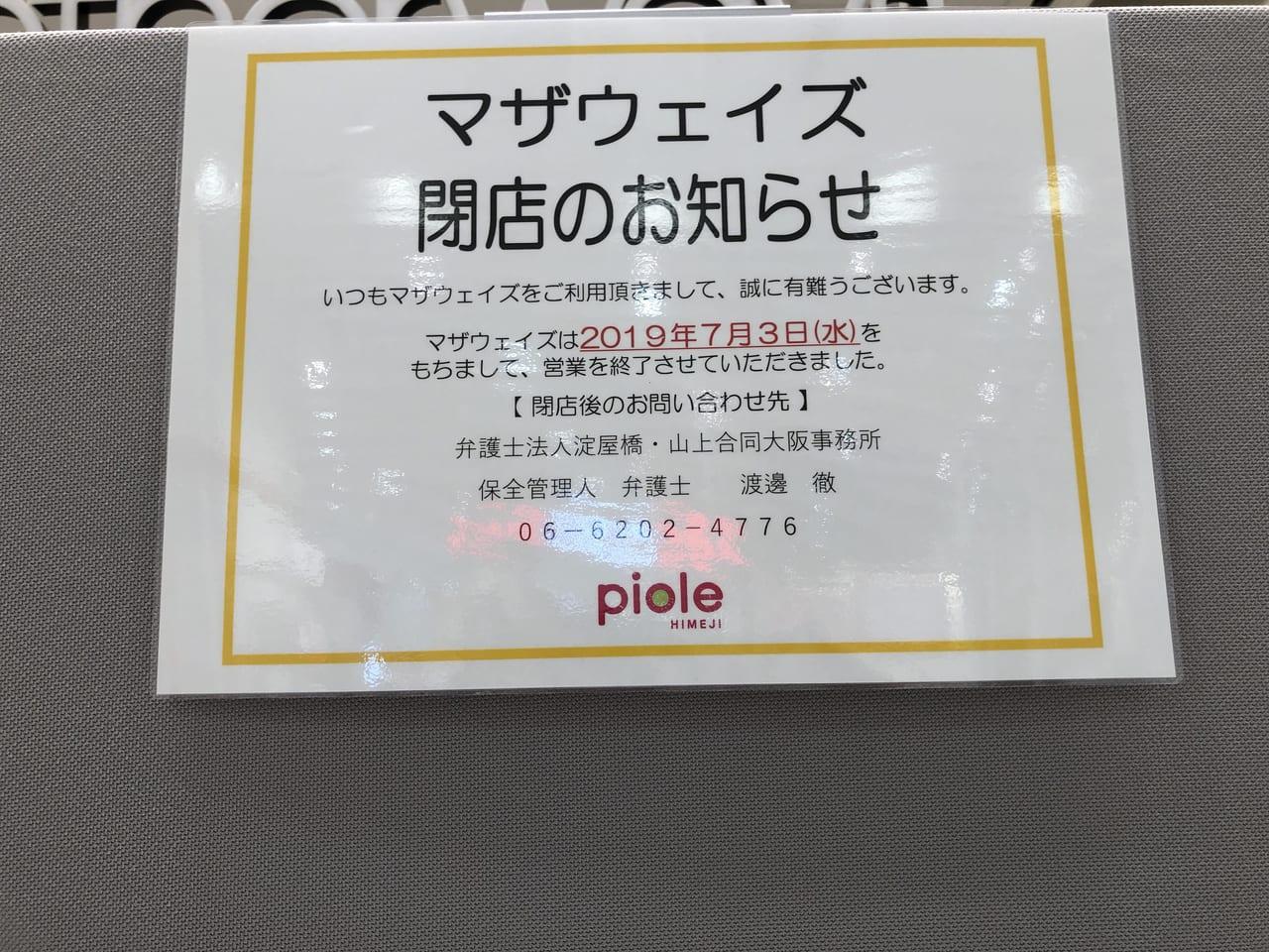 2019年マザウェイピオレ姫路店