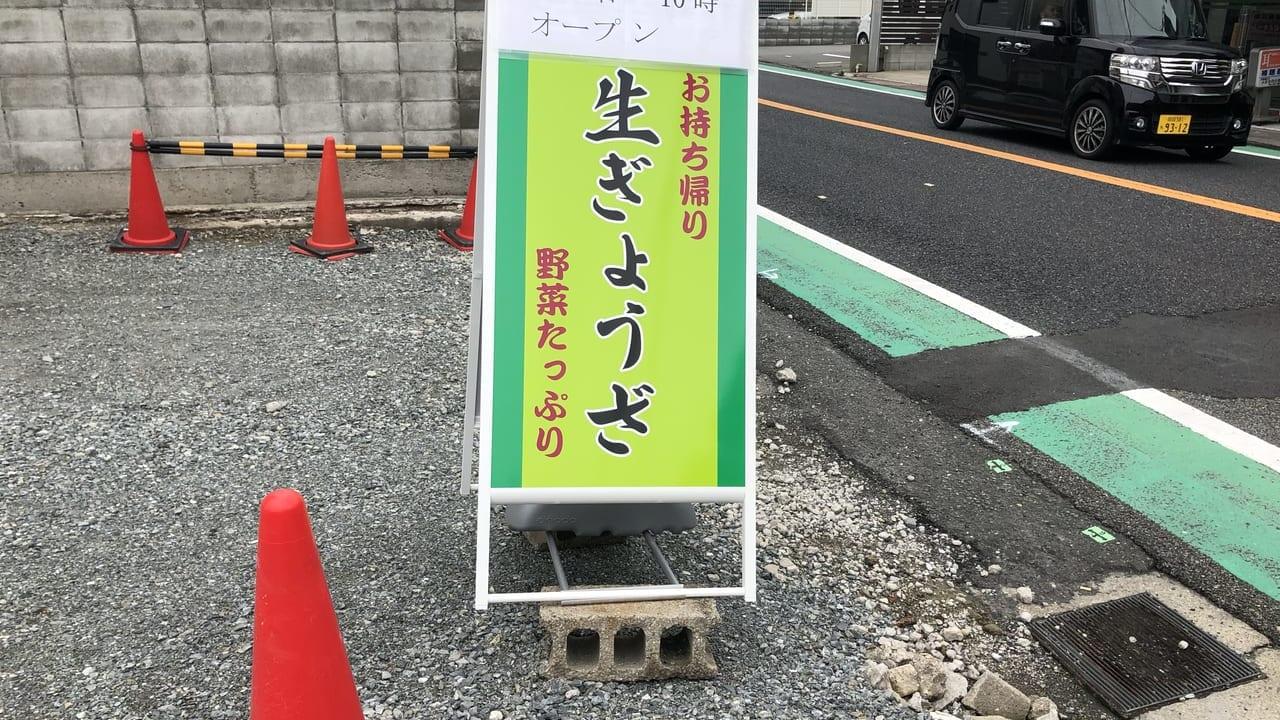 2019年姫路ラーフ農園 生餃子専門店