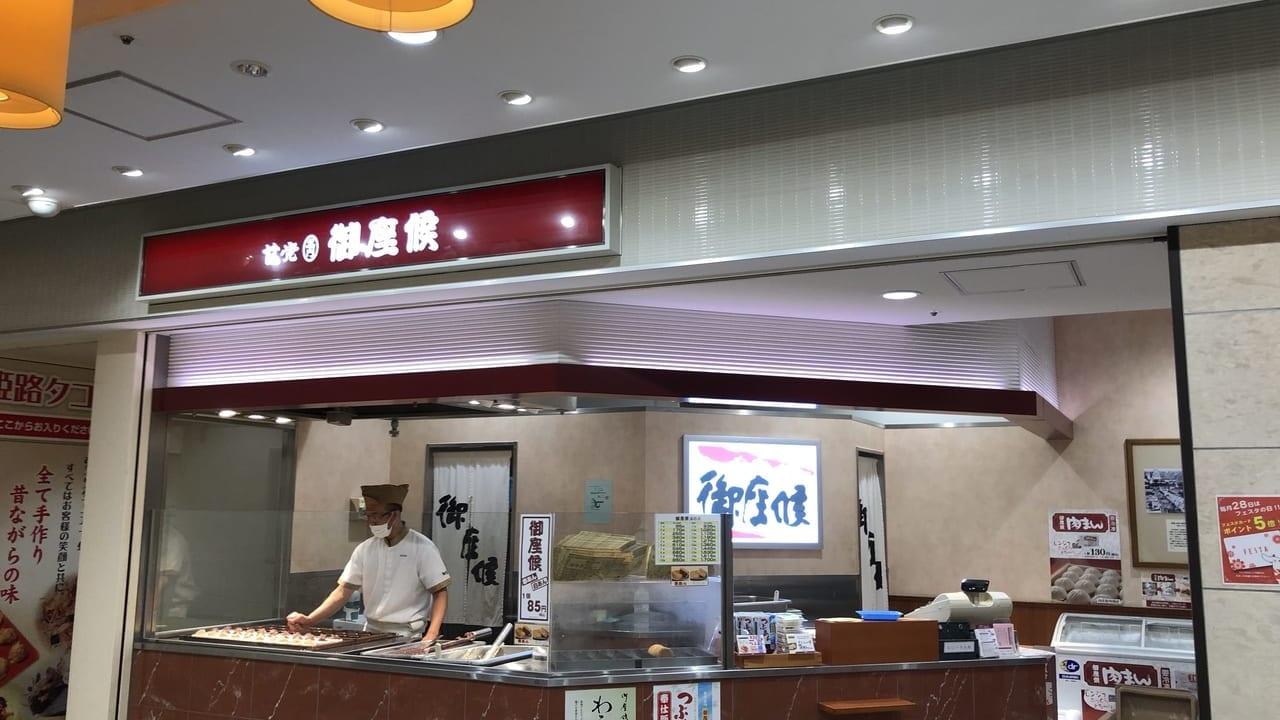 2019年姫路御座候