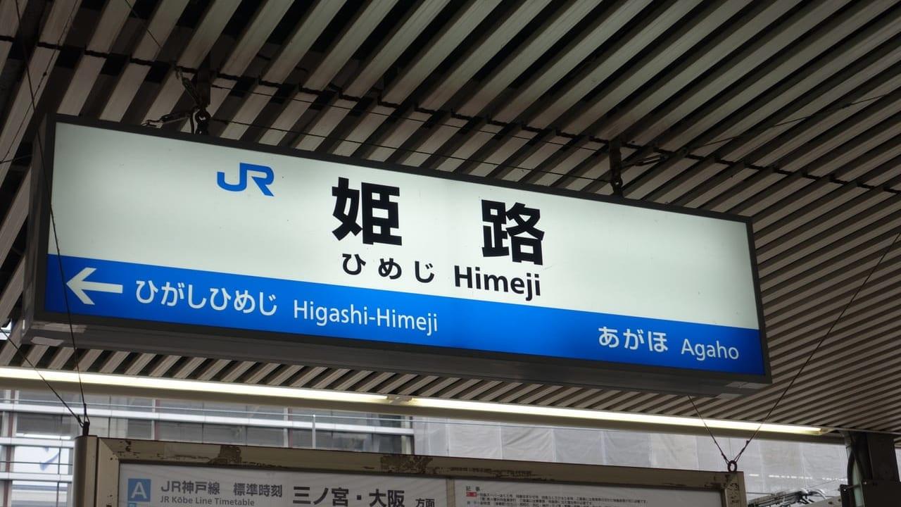 姫路駅運転見合わせ