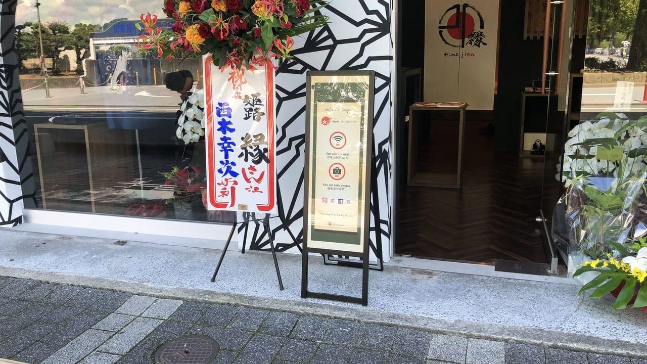 2019年姫路 姫路緑
