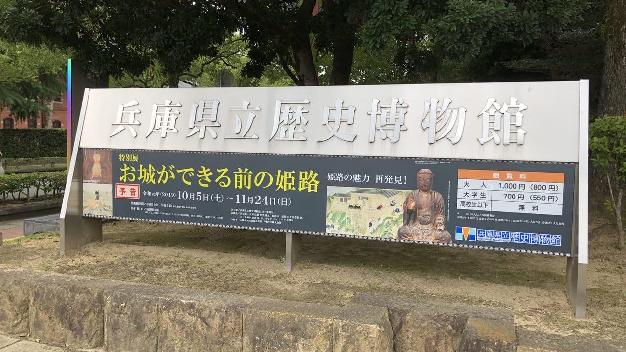 2019年兵庫県立歴史博物館