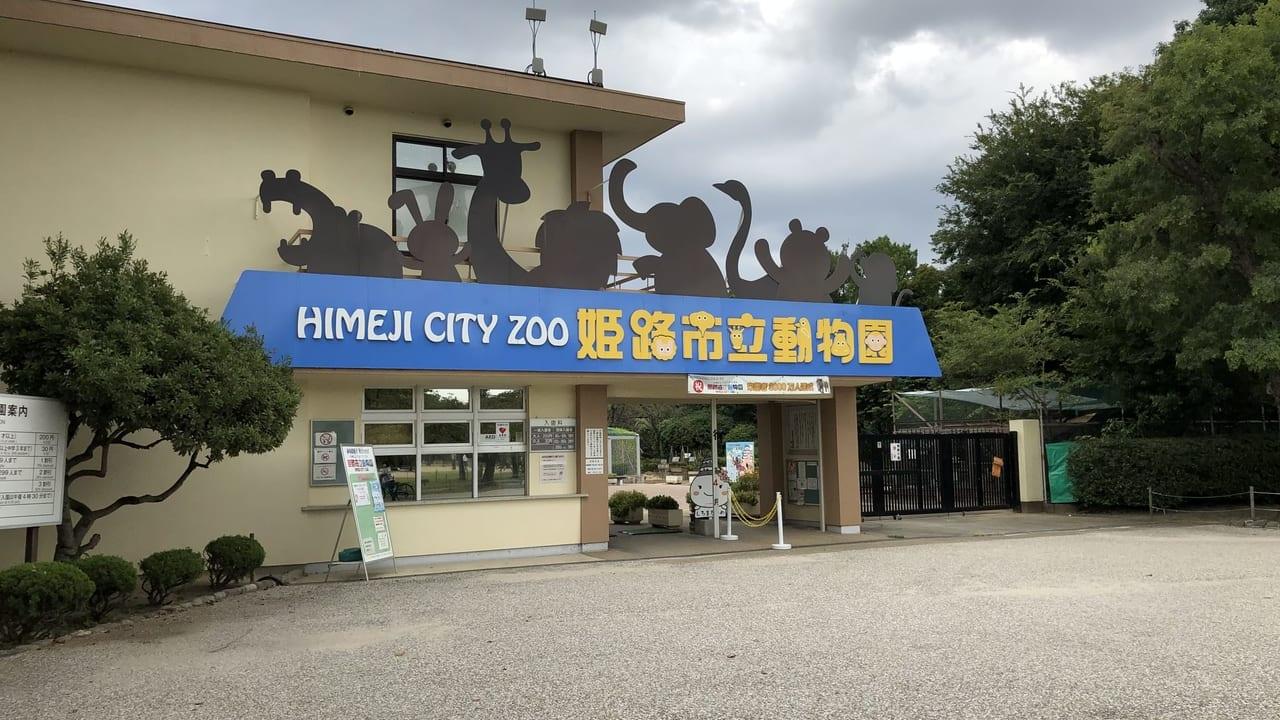 2019年姫路市立動物園 外観