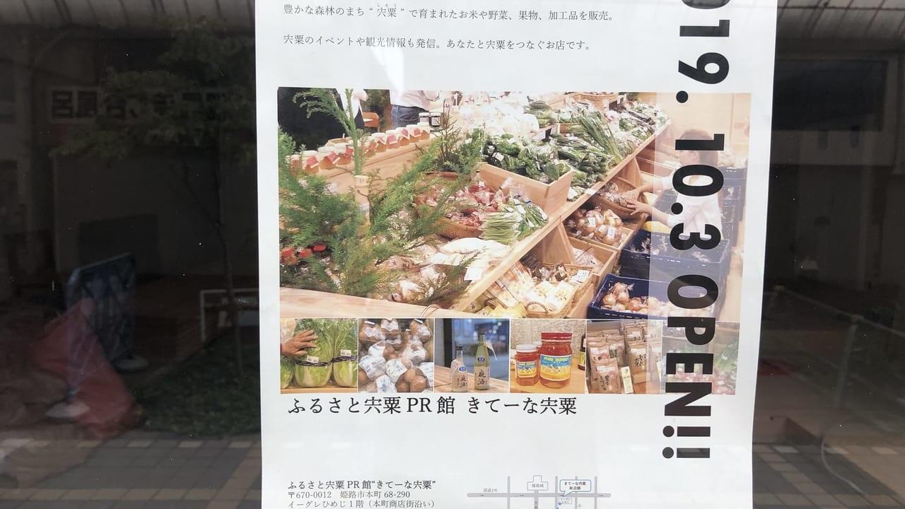 2019年姫路ふるさと宍粟