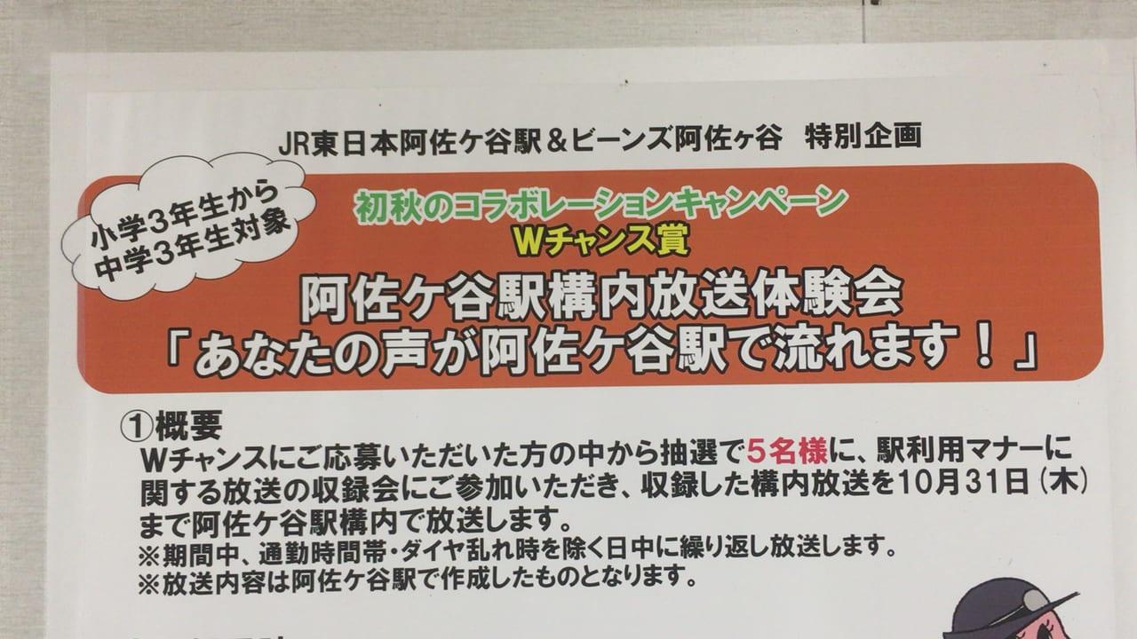 阿佐ケ谷駅構内放送体験会