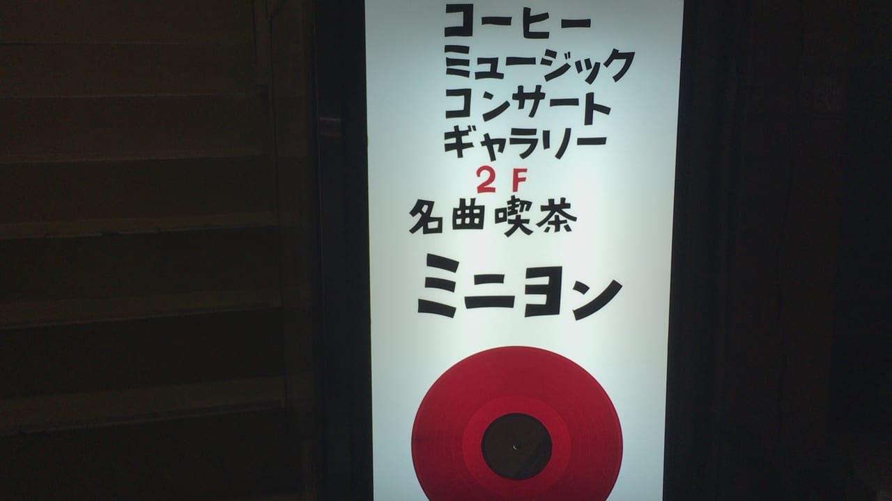 名曲喫茶ミニヨン