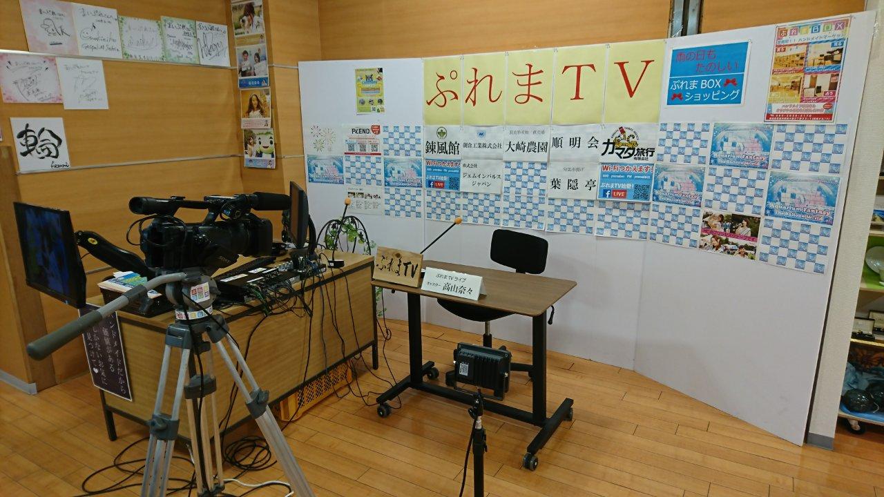 ぷれまBOXのぷれまTV