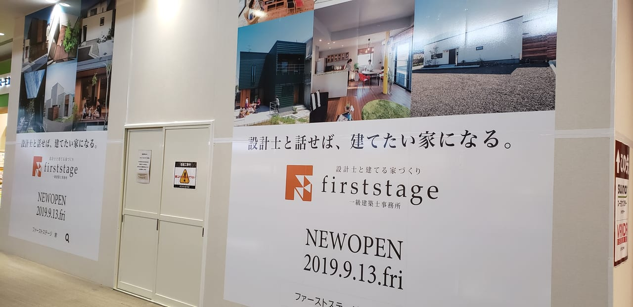 firststageopenのお知らせ