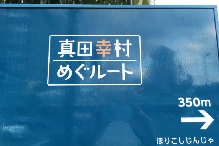 真田幸村めぐルート