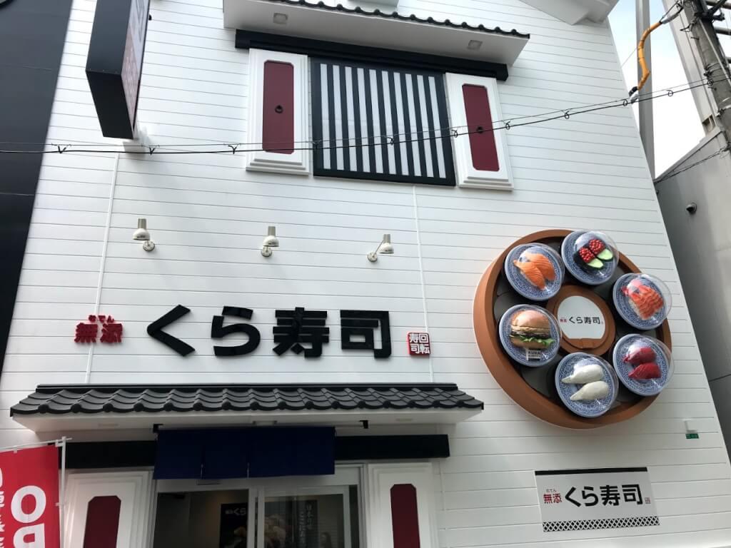 新世界くら寿司おもて