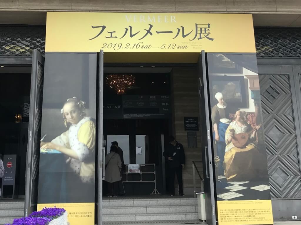 フェルメール展大阪会場