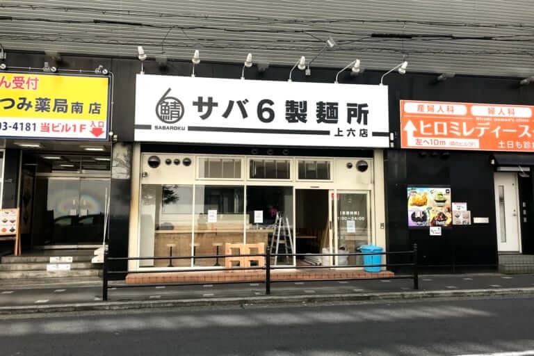 サバ6製麺所上六店