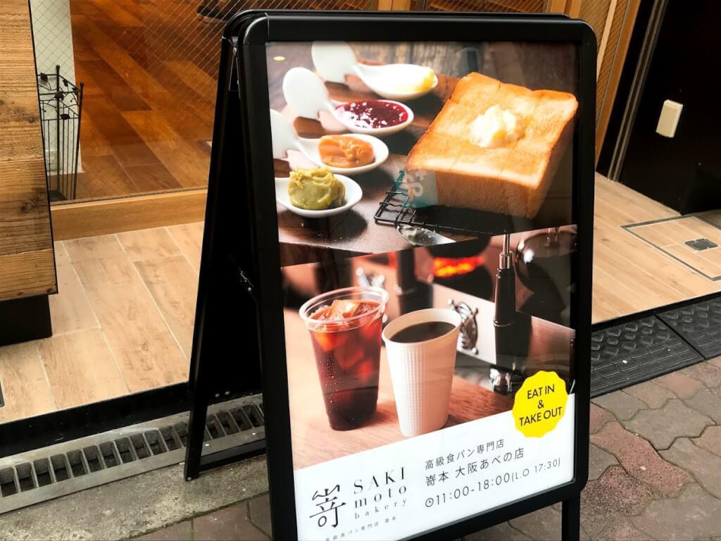 高級食パン嵜本カフェ