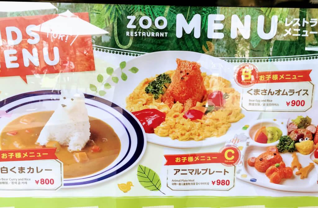 zooレストラン